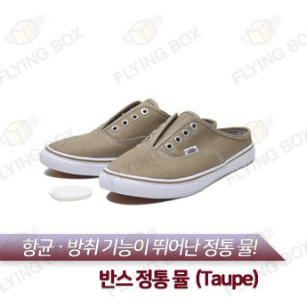【VANS】 AUTHENTIC MULE 반스 정통 뮬 V44W LP MULE TAUPE