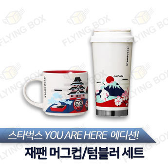 [You Are Here Collection]스타벅스 리미티드 에디션 텀블러 473ml + 머그컵 414ml 세트
