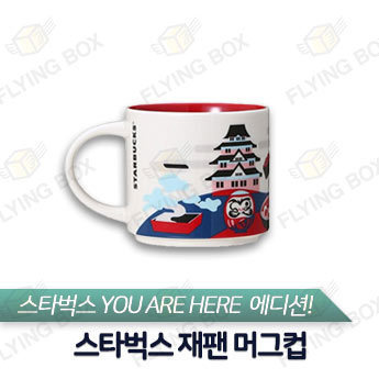 [You Are Here Collection] 스타벅스 리미티드 에디션 머그컵 414ml