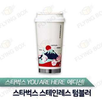 [You Are Here Collection] 스타벅스 리미티드 에디션 텀블러 473ml