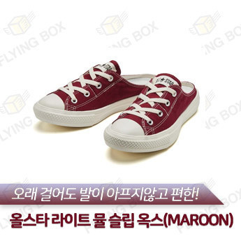 ★실제후기★컨버스 ALL STAR LIGHT MULE SLIP OX 1302052 MAROON
